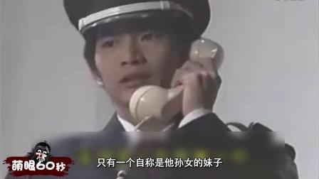 《萌眼60秒》53期:世界奇妙物语 接听未来电话