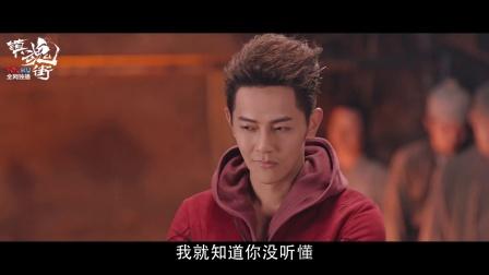 镇魂街 第一季 21 讲典故夏铃被嘲笑 曹焱兵赵信被痛揍