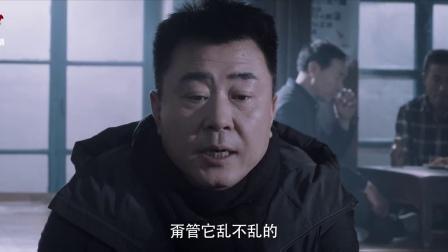 《白夜追凶》【潘粤明CUT】29 替兄查案 关宏宇找到刘队交接线索