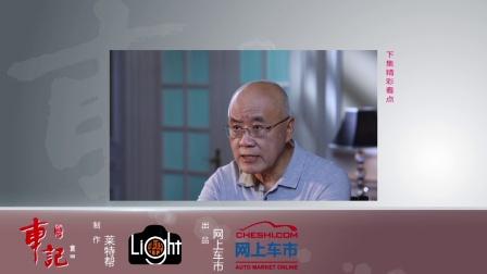 <安定车记30年>第5集:上海大众,桑塔纳起家