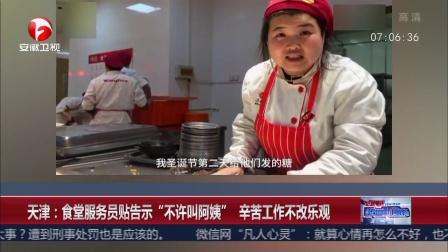 """超级新闻场 2018 天津 食堂服务员贴告示""""不许叫阿姨"""" 辛苦工作不改乐观"""