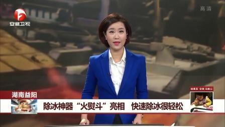 """除冰神器""""火熨斗""""亮相 快速除冰很轻松 每日新闻报 20180129 高清版"""