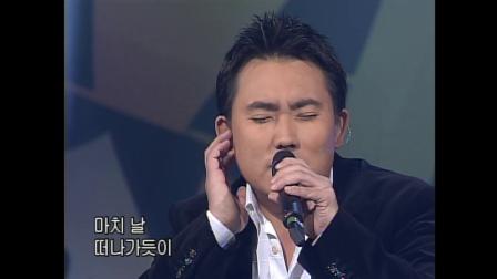 复活乐队《Never Ending Story》2002年MBC音乐阵营现场
