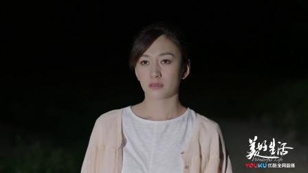 《美好生活》徐天VS晓慧 打脸进行时 说好的不见面呢