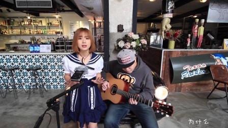 吉他弹唱 水手(郝浩涵和尹妤婷)