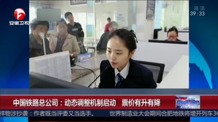 超级新闻场 2018 中国铁路总公司 动态调整机制启动 票价有升有降