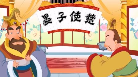 中国经典童话故事22 晏子使楚