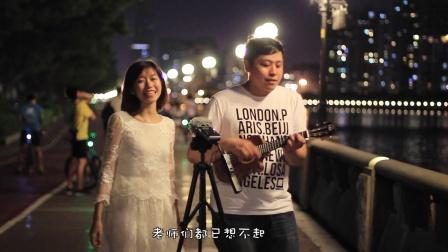 吉他弹唱 同桌的你(搭档:李盈盈)