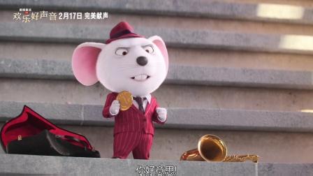 """《欢乐好声音》""""恶霸老鼠迈克""""片段曝光"""