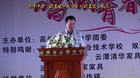 """云潭中学""""团员歌手大赛暨新团员宣誓仪式"""" 丽丽婚庆传媒摄制"""
