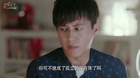 """《恋爱先生》【靳东CUT】28 对罗玥负责 程皓脱口而出""""我养你啊"""""""