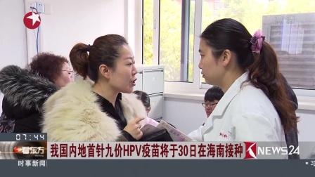 看东方20180527我国内地首针九价HPV疫苗将于30日在海南接种 高清