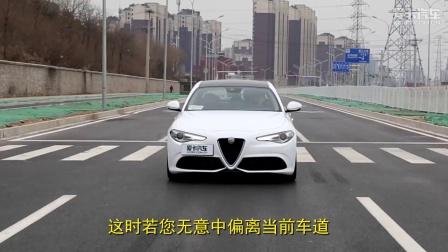 阿尔法·罗密欧 Giulia 车道保持辅助展示—爱卡汽车