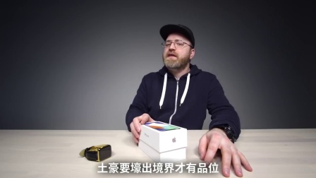 神奇的宝盒!土豪版 iPhone X 和 Apple Watch 3 开箱