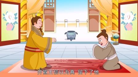 中国经典童话故事18 滥竽充数