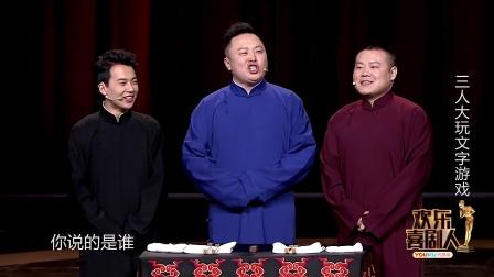 欢乐喜剧人 第三季 郭麒麟爱学习,扬言在准备毕业论文