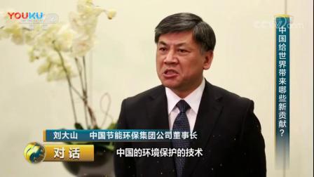 《对话》中国节能环保集团董事长刘大山解读中国能给世界带来哪些贡献_高清