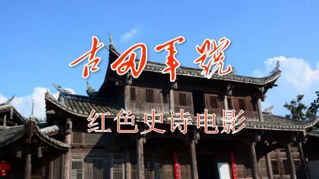 三堡酒在长汀为中国红色史诗电影《古田军号》拍摄场景