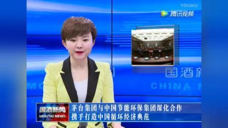 中国节能环保集团公司与茅台集团深化合作_标清