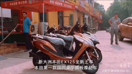 新大洲本田裂行姊妹EX125踏板摩托车