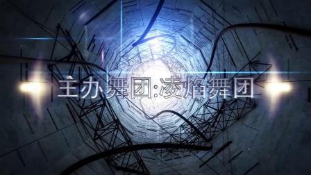 【凌焰杯】2018第一届网络视频大赛- 6号  Sophie