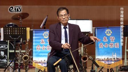 陳耀仁 Chen Yau-Ren  她的眼睛像月亮 台灣國際鋸琴交流演奏會
