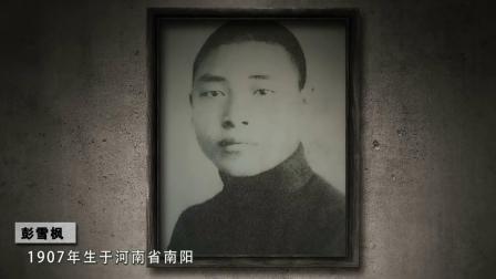 一代名将彭雪枫