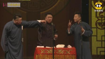 烧饼曹鹤阳于谦这段相声有点重口味,于大爷要先下台,观众笑喷了