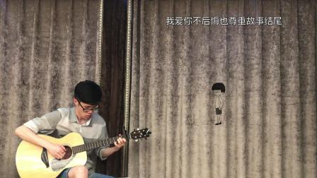 于文文-《体面》-吉他指弹