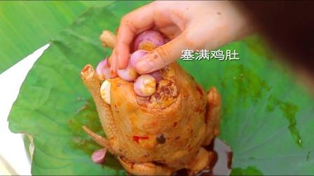 丨夏厨丨窑了个荷叶鸡 VOL.79