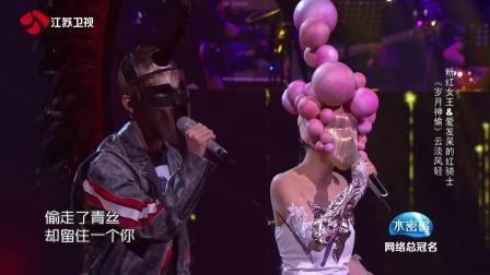 粉红女王和红骑士,合唱《岁月神偷》,碰撞出不一样的火花!