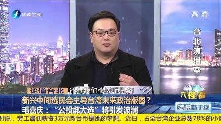 海峡新干线20180205新兴中间选民会主导台湾未来政治版图? 高清
