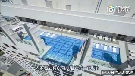 """恐高慎入!300米高空透明游泳池游泳,网友""""玻璃肯定中国制造!"""""""
