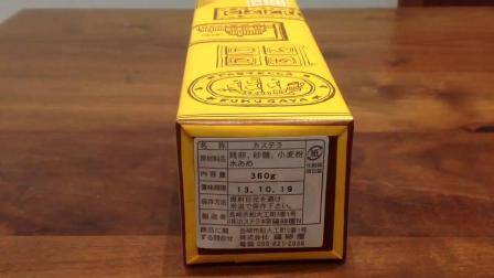 特产品:百年老店福砂屋(ふくさや)长崎蛋糕 01 全程手工怪不得贵浮夸开箱(欣赏视频)