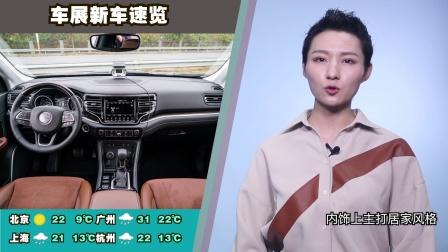 早安汽车   04月23日-本周新车预览&插电混动名爵6上市