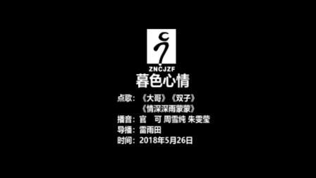 2018.05.26eve暮色心情