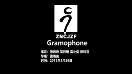 2018.05.26eveGramophone
