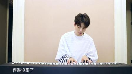 王俊凯弹唱《说好的幸福呢》