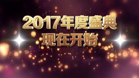好望角集团2017年会开场视频