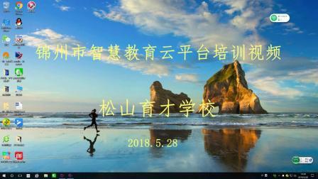 锦州市智慧教育云平台培训