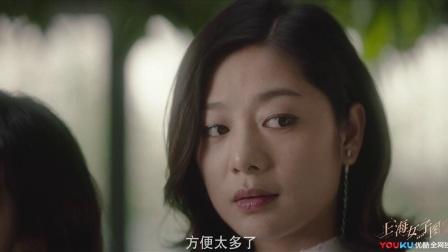 上海女子图鉴 13 相亲多奇葩 罗海燕一身名牌被嫌弃