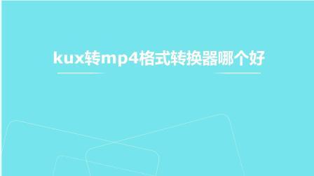 kux转mp4格式转换器哪个好--迅捷视频转换器
