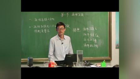 7人教版初中物理八年级下册《第2节 液体的压强》河北省省级优课