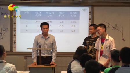 8人教版初中物理八年级下册《第1节 杠杆》广西省级优课