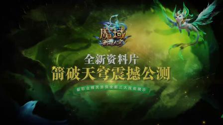 《魔域》箭破天穹公测 精灵游侠三大技能强力展示