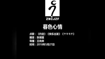 2018.05.27eve暮色心情