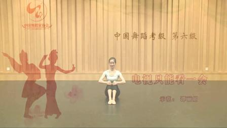 第四版6级-1(电视只能看一会儿)舞协中国舞蹈考级