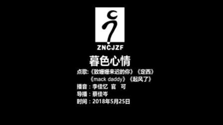 2018.5.25eve暮色心情