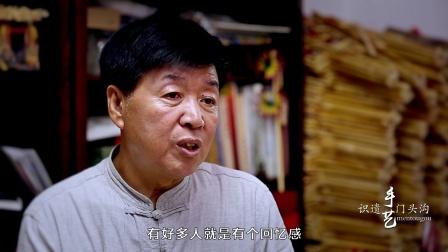 手艺--风车制作技艺代表性传承人王成举