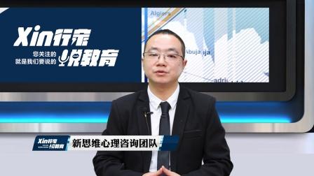 新思维学校【xin行家 说教育】之资深课程顾问陈志鹏3集